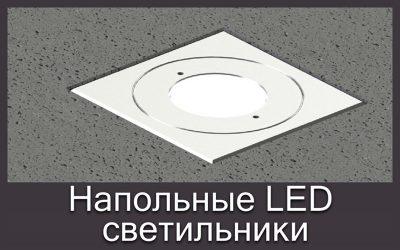 напольные LED светильники