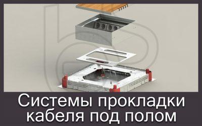 Системы прокладки кабеля под полом
