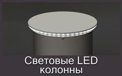 световые LED колонны