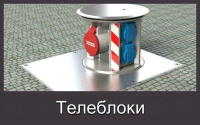 телеблоки